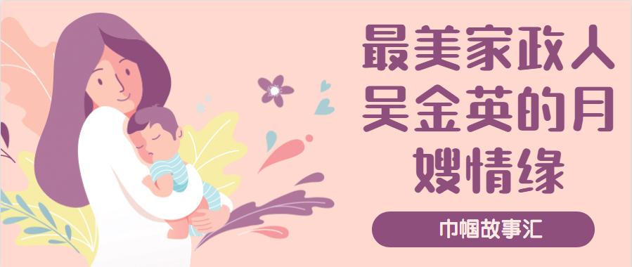 巾帼故事汇之最美家政人吴金英的月嫂情缘